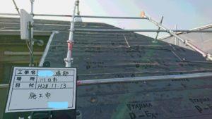 施工中の屋根写真2