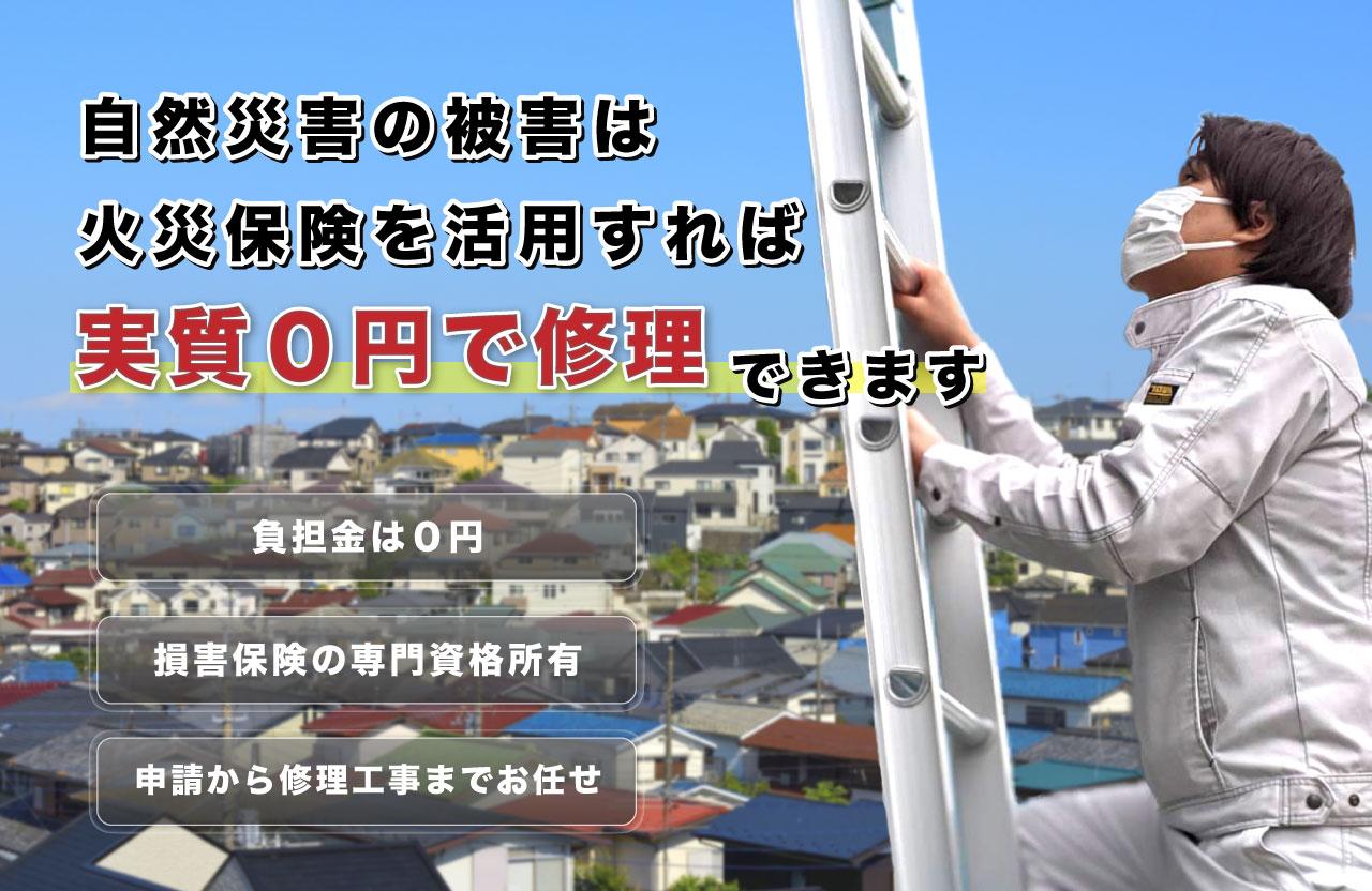 自然災害の修理は火災保険を活用すれば0円で修理できます。
