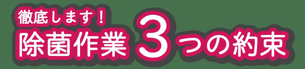 除菌作業3つの約束
