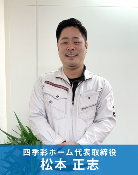 四季彩ホーム代表の挨拶