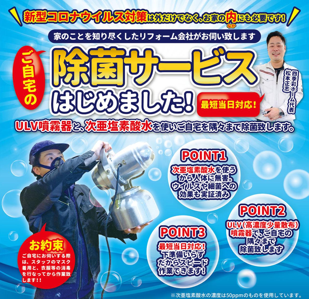 ご自宅消毒サービス〜新型コロナウィルス対策