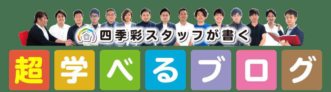 四季彩スタッフが書く役に立つブログ
