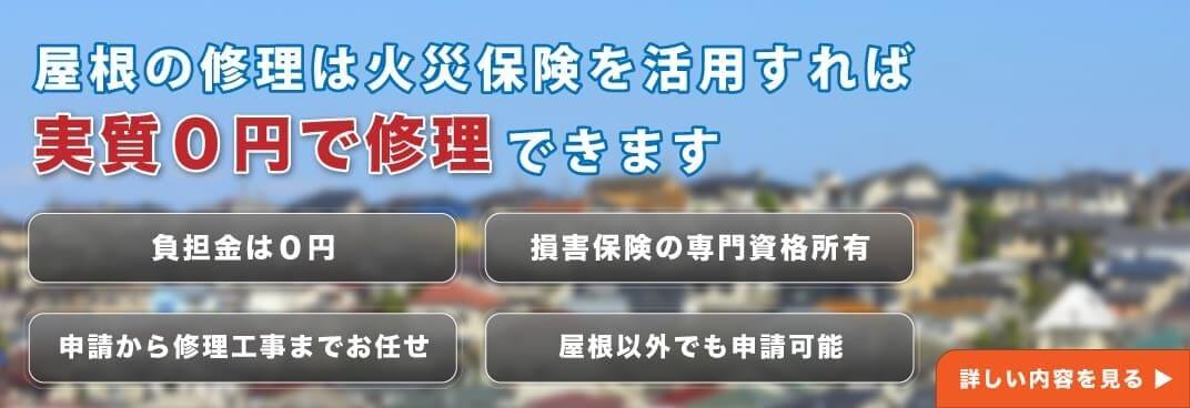 屋根の修理は火災保険を活用すれば0円で修理できます