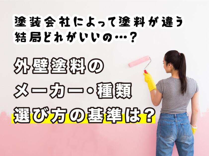外壁塗料の選び方やおすすめのメーカーは?選ぶ基準は何?