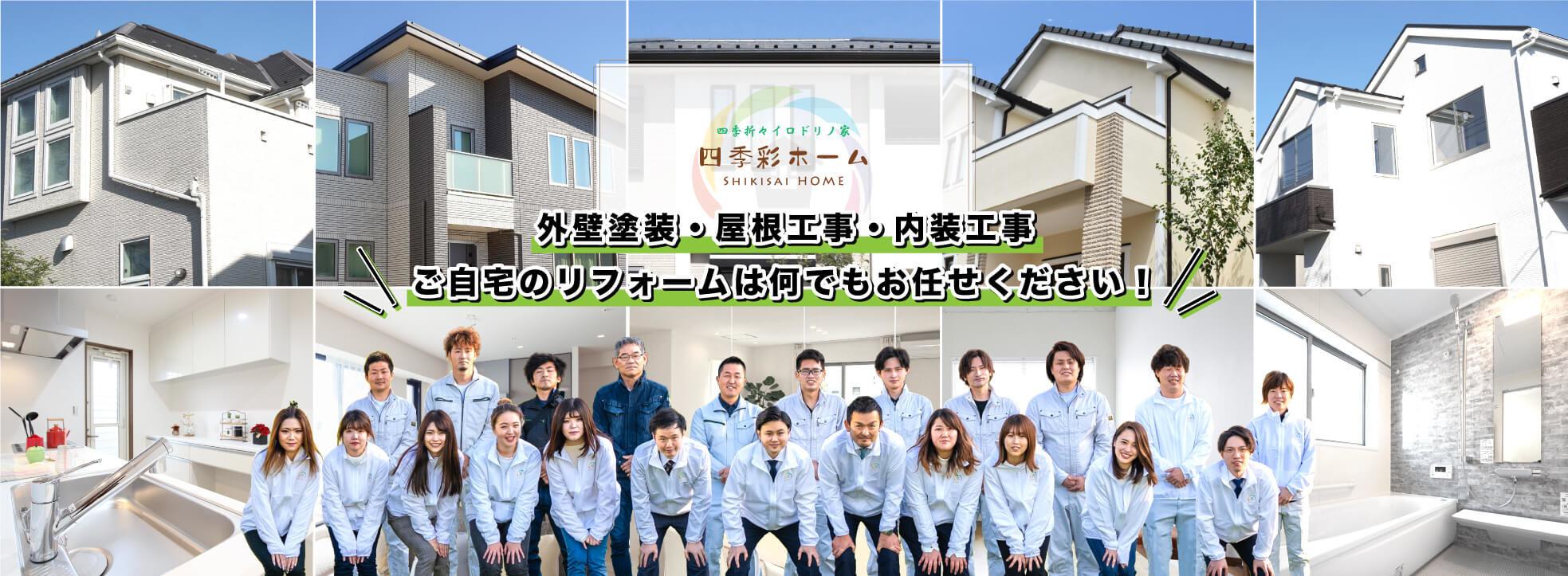 埼玉県さいたま市の外壁塗装や住宅リフォーム